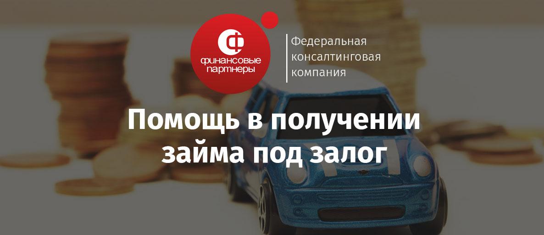 Деньги под залог в обнинске возврат денег за покупку авто